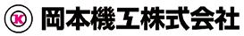 岡本機工株式会社